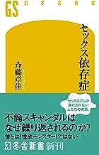 表紙: セックス依存症 (幻冬舎新書) | 斉藤章佳