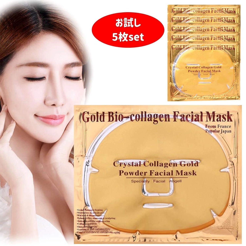 大人気 韓国コスメ K24 ゴールドバイオクリスタルコラーゲンフェイスマスク お試し5枚Set 美白 アンチエイジング 黄金分子美容成分配合のフェイシャルマスクで輝く美肌へ 自信を取り戻す