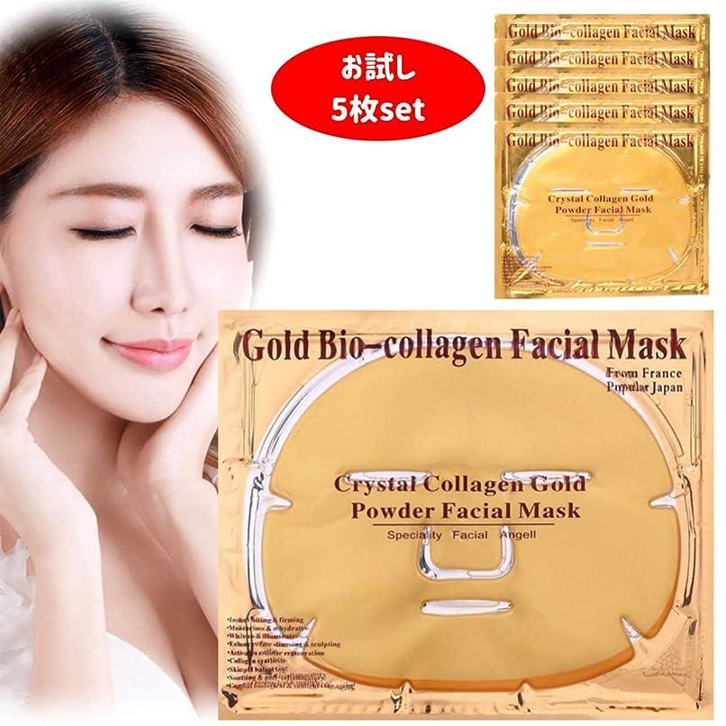 バクテリア不快なさらに大人気韓国コスメ K24 ゴールドバイオクリスタルコラーゲンフェイスマスク お試し5枚Set 美白 アンチエイジング 黄金分子美容成分配合のフェイシャルマスク 輝く美肌へ