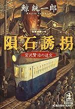 表紙: 隕石誘拐~宮沢賢治の迷宮~ (光文社文庫) | 鯨 統一郎