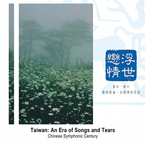 How Am I Supposed to Stop Missing Her? by Chinese Symphonic