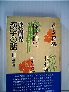 漢字の話〈2〉植物編 (1981年)