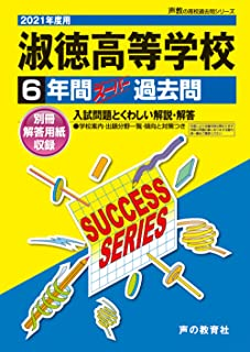 T75淑徳高等学校 2021年度用 6年間スーパー過去問 (声教の高校過去問シリーズ)