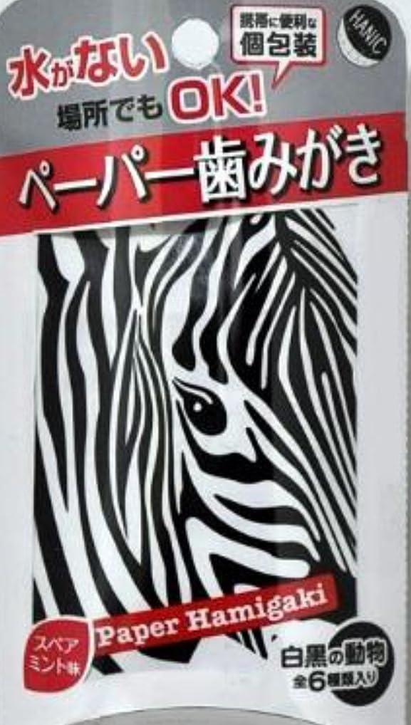 ナプキン反対した嫌がるハニック ペーパー歯みがき動物柄 1.8mLX6包