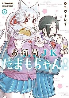 お稲荷JKたまもちゃん! (4) (REXコミックス)
