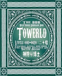 Towerld Levels 0011-0020: 二十階 (The BBB: Breakthrough Bandwagon Books)