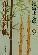 表紙: 鬼平犯科帳(九) | 池波 正太郎