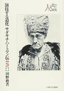 演技する道化 サダキチ・ハートマン伝:東と西の精神誌 (シリーズ・人と文化の探究)