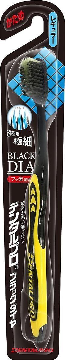 整理する湾七面鳥デンタルプロ ブラックダイヤ超極細毛 レギュラーかため