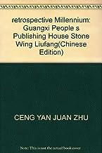 retrospective Millennium: Guangxi People s Publishing House Stone Wing Liufang(Chinese Edition)