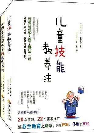 儿童技能教养法+从故事里学儿童技能教养法(套装共2册)