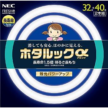 NEC 丸形蛍光灯(FCL) ホタルックα 32形+40形パック品 FRESH色 (昼光色タイプ)