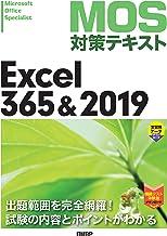 表紙: MOS対策テキスト Excel 365 & 2019 | 土岐 順子