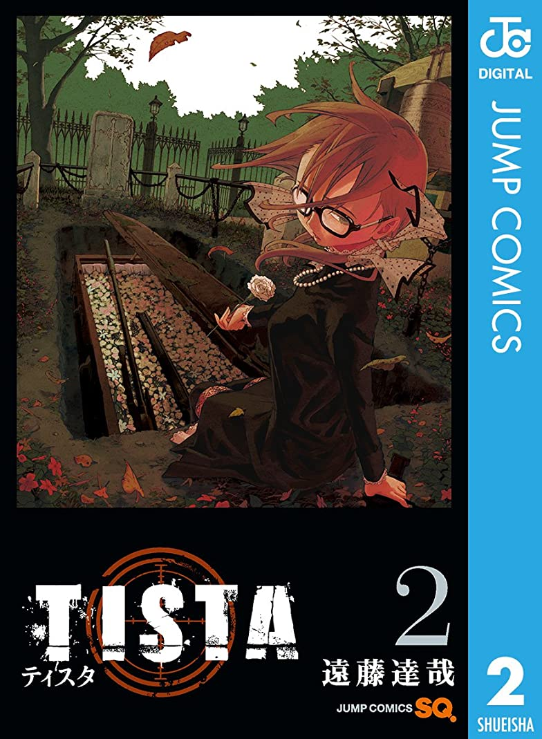 指定する課税復活TISTA 2 (ジャンプコミックスDIGITAL)