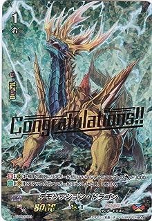 カードファイト!! ヴァンガード デモリッション・ドラゴン V-PR/0170 Congratulations!! WINNERカード
