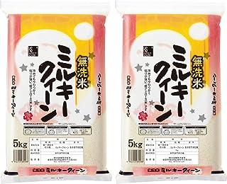 30年産 無洗米 石川県産 ミルキークイーン 10kg(5kg×2袋) 【ハーベストシーズン】 【HARVEST SEASON】
