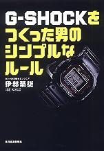 表紙: G-SHOCKをつくった男のシンプルなルール | 伊部 菊雄