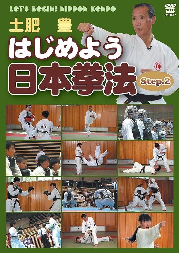 チャンス効能シリングはじめよう日本拳法 2nd step [DVD]