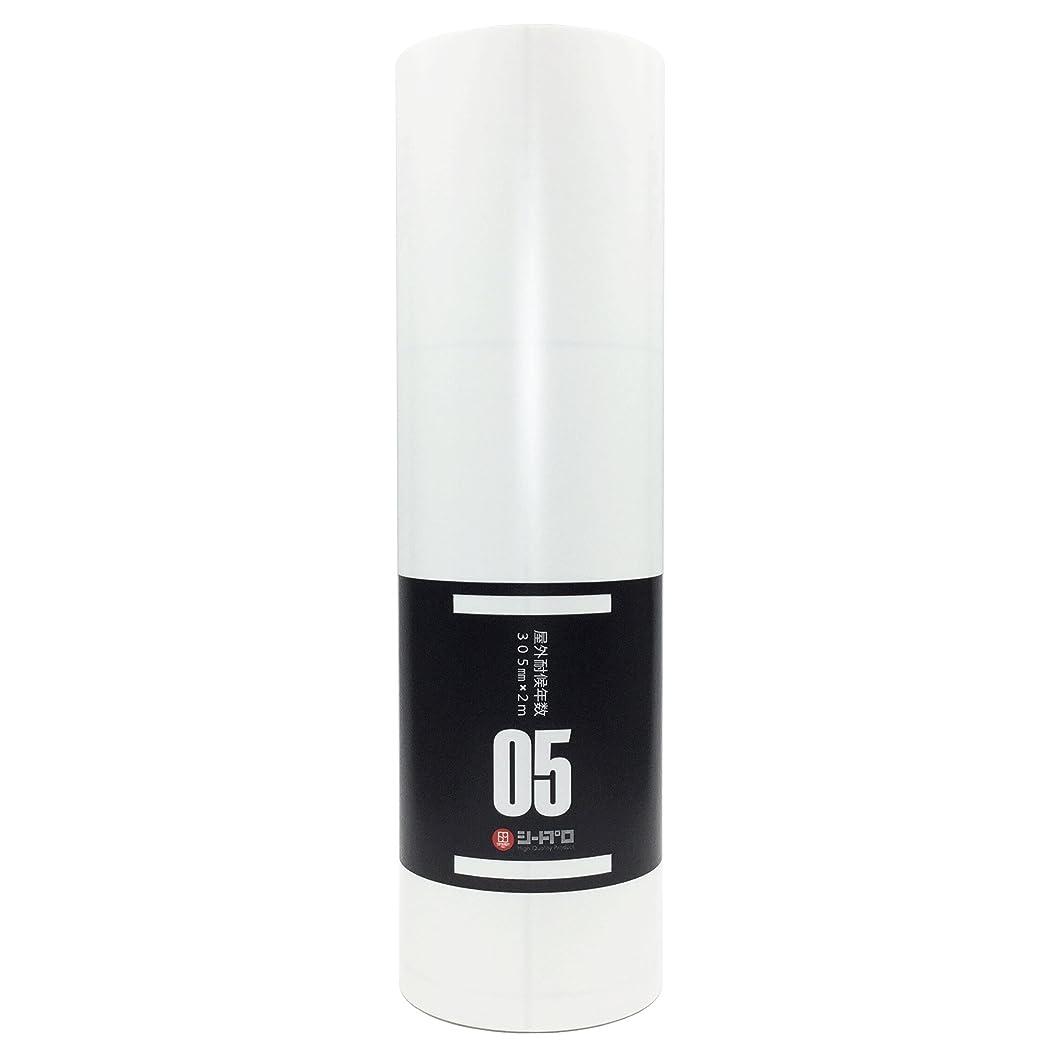 地上で順応性重さカッティング用シート 屋外耐候5年 【マット】 305mm×2m 白(Mホワイト)