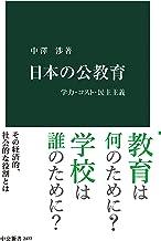 表紙: 日本の公教育 学力・コスト・民主主義 (中公新書)   中澤渉