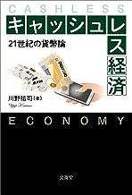 表紙: キャッシュレス経済 21世紀の貨幣論 | 川野 祐司