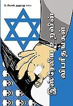 India - Israeli Relationships (Tamil Edition)