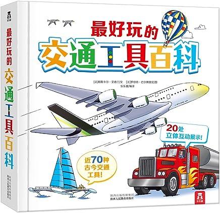 最好玩的交通玩具百科