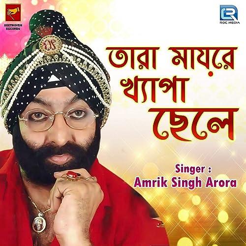 amrik singh arora songs free download