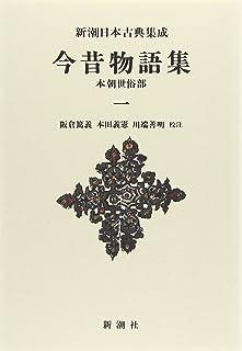 新潮日本古典集成〈新装版〉 今昔物語集 本朝世俗部 一