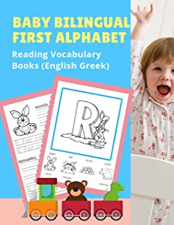 Baby Bilingual First Alphabet Reading Vocabulary Books (English Greek): 100+ Learning ABC frequency visual dictionary flas...