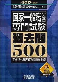 国家一般職[大卒]専門試験 過去問500 2015年度 (公務員試験 合格の500シリーズ 4)
