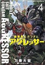 表紙: 機動戦士ガンダム アグレッサー(4) (少年サンデーコミックススペシャル) | 万乗大智