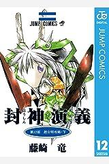 封神演義 12 (ジャンプコミックスDIGITAL) Kindle版