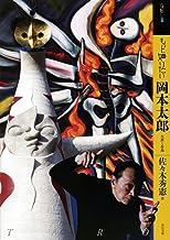 もっと知りたい岡本太郎 生涯と作品 (アート・ビギナーズ・コレクション)