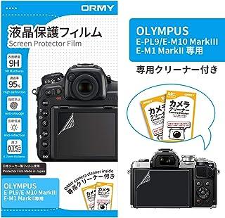 【ガラスと同等硬度】ORMY デジタルカメラ用液晶保護フィルム 【9H高硬度/国産材質/指紋防止/厚さ0.15mm】 (OLYMPUS E-PL9 / E-M10 MarkIII/E-M1 MarkII用)