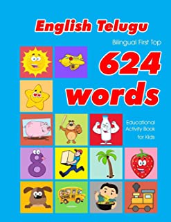 English - Telugu Bilingual First Top 624 Words Educational Activity Book for Kids: Easy vocabulary learning flashcards bes...