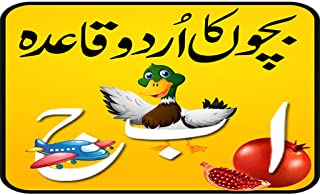 Kids Qaida for Learning Urdu