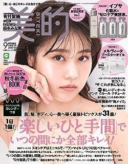 美的(BITEKI) 付録違い版 2020年 09月号増刊 [雑誌]