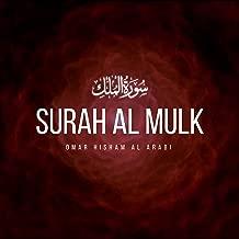 Surah Al Mulk (Fearless)