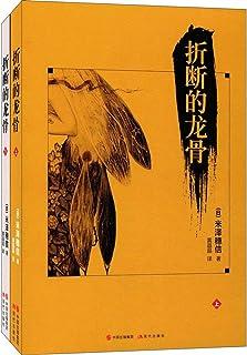 折断的龙骨(套装共2册)