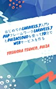 Laravel Tutorial Creating web service with Laravel and PaizaCloud (Japanese Edition)