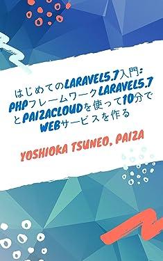 Laravel Tutorial Creating web service with Laravel and PaizaCloud (Japanese Edition)