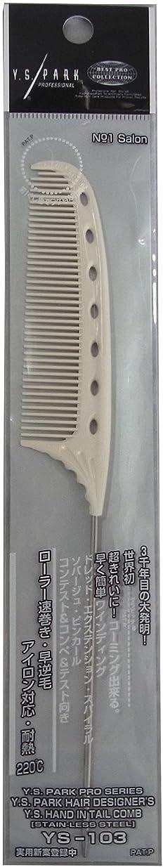 主権者ベル材料Y.S.PARK パークコーム YS-103 ホワイト