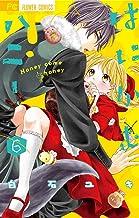 表紙: はにかむハニー(6) (フラワーコミックス) | 白石ユキ