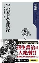 表紙: 将棋名人血風録 奇人・変人・超人 (角川oneテーマ21) | 加藤 一二三