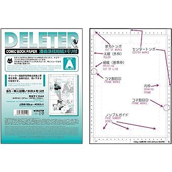 デリーター 原稿用紙 A4 135kgメモリ付 (A)