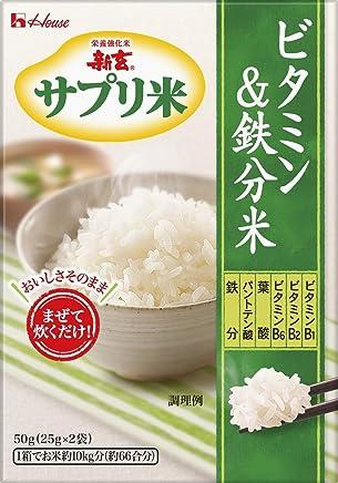新玄サプリ米 ビタミン?鉄分 50g(10個入り) ハウスウェルネスフーズ
