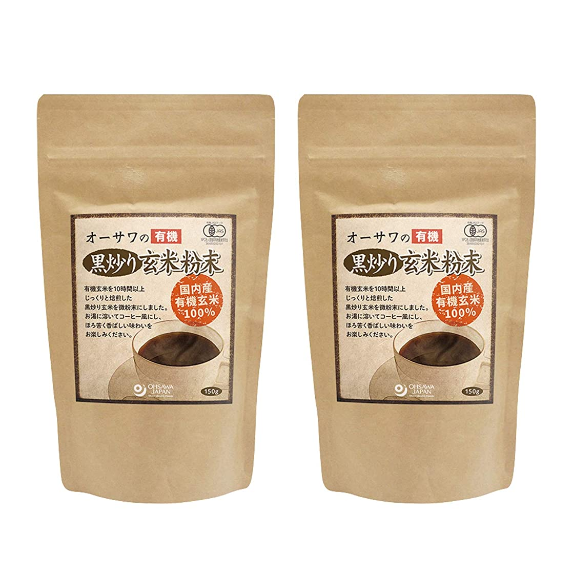 減るボットキャンベラオーサワの有機 黒炒り玄米粉末 150g×2個セット【有機JAS認定】