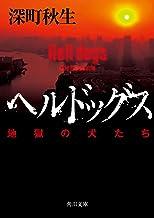 表紙: ヘルドッグス 地獄の犬たち【電子書籍限定!書き下ろし短編収録】 (角川文庫) | 深町 秋生