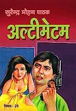 Ultimatum (Vimal Book 26) (Hindi Edition)